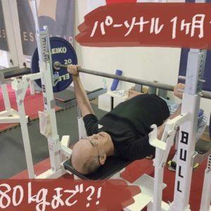 [パーソナルトレーニング]いよいよ80キロ達成です✨