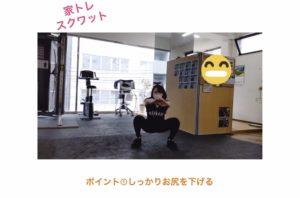 自宅でできる脚トレーニング②