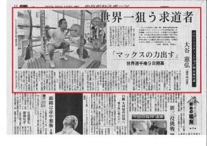 2015年11月6日 神奈川新聞に大谷憲弘が掲載されました。